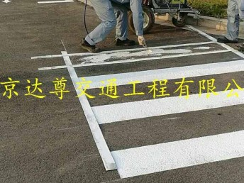 南京道路划线 南京达尊道路交通标线划线,指示标线
