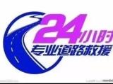 北京24小时拖车服务,北京拖车公司电话