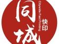 湛江地区印刷名片 雷州印高档名片 出货快价格低