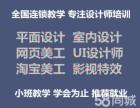 上海商业广告设计培训,黄浦PS软件培训