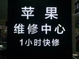 廣州蘋果電腦專修實體店 進水不開機換屏幕 現場一小時快修