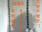 阳江市钻墙孔,通管道