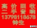 广州二手音响回收