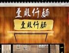 壹殿仟麺面食 壹殿仟麺面食诚邀加盟