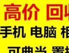 大重庆专业高价回收(典当)手机电脑.电脑配件