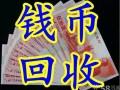 长春连体钞回收哪家价格高最专业志辉钱币邮票回收公司高价回收