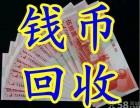 大连收购金银币,纸币收购,邮票,纪念币,纪念钞,连体钞回收