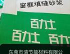东莞市清爽节能材料有限公司(百力士)