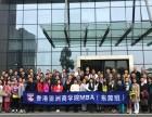 香港亚洲商学院MBA工商管理硕士大陆招生办公室
