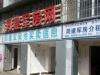 潜江-樟华国际1室1厅-1400元