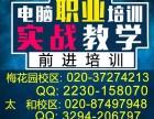 天河区电脑培训 广州办公软件培训班