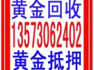 浚县哪里回收黄金戒指项链135 7306 2402