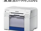 爱普生SL-D700干式冲印彩扩机喷墨冲洗照片彩色打印机器