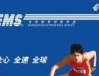 EMS国际国内快递业务,浙江5元,长三角6元