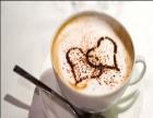 伊示雅咖啡诚邀加盟