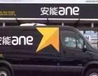 上海安能物流公司 托运长途搬家 行李家具 电瓶车打包 价格低