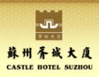 苏州胥城大厦酒店加盟