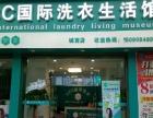 大型品牌干洗店转让