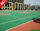 内江宜宾塑胶篮球场施工 硅PU网球场 弹性塑胶球场厂家