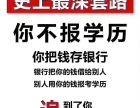 江阴周庄学历提升哪里正规?学历提升哪里便宜?