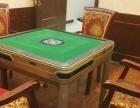 亚乐麻将机麻将桌及二手机麻出售