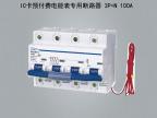 IC卡电表预付费专用断路器3P+N63A