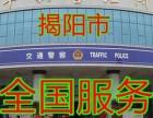 粤V揭阳汽车代办业务年审过户投档转籍迁出新车上牌业务
