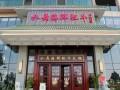 广州番禺市桥海伦堡创意园营业中酒楼转让