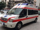 救护车服务价格120长途救护车危重患者长途转院护送展会救护车