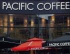 太平洋咖啡招商,太平洋咖啡加盟加盟 冷饮热饮
