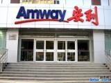 廣州越秀安利店鋪在什么地方越秀安利產品哪里能買到