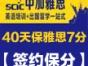南宁中加雅思保5.5争6.5分封闭培训