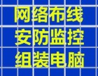 惠州安防监控 综合布线 网络维护 电脑组装及维护