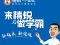 宁波精锐教育语文培训中心怎么样?用心成就你的未来值得放心期
