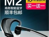 dacom大康M2超长待机商务蓝牙耳机4.0音乐立体声报号无线耳