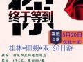 桂林+阳朔双飞6日游(特价!**一班)