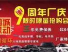 广汽传祺九周年厂庆,粤西地区至大型活动