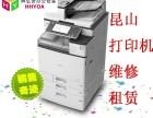 昆山打印机维修 淀山湖锦溪打印机上门维修 免费电话技术指导