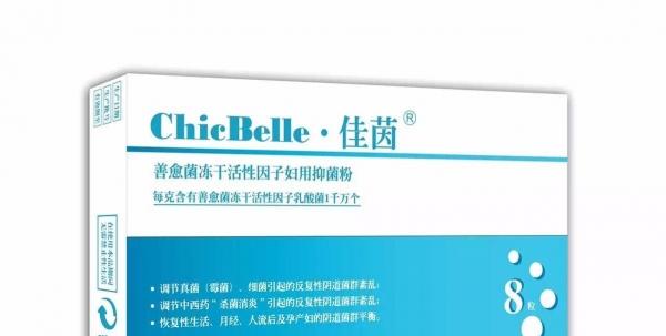Chic belle佳茵益生菌加盟 洗护用品