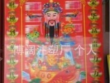 三维立体财神年画/财神到门贴/国画中堂/