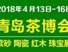2018青岛茶博会2018青岛珠宝展