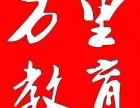 宜昌公务员事业单位考前培训寻实力加盟商