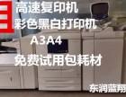 天津滨海新区复印机租赁 打印机租赁彩色黑白高速机