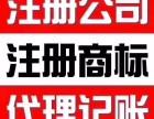 注册代账,北京,大厂,香河社保代缴