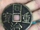广州珠海古钱币怎么才能放心高价的卖掉?