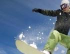 嵩山滑雪门票 嵩山滑雪场夜场/平日/特价门票预售