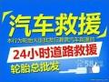 深圳宝安区24小时修车,补胎,搭电,拖车,送油