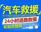 深圳24小时道路救援上门补胎,修车,搭电,送油拖车各区有网点