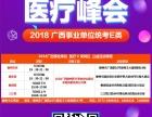 广西柳州事业单位医疗E类岗位免费讲座