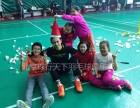 北京球行天下寒假青少年儿童羽毛球培训